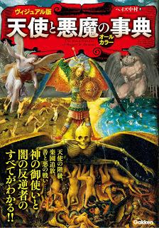 [ヘイズ中村] 天使と悪魔の事典 ヴィジュアル版 神の御使いと闇の反逆者のすべてがわかる!!