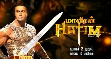 Maaveeran Hatim Vijay Tv Tamil New Program Full Show 02-03-2014