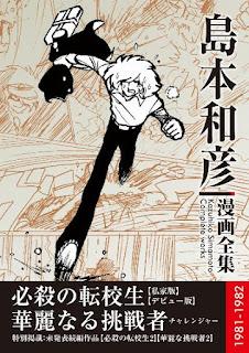 必殺の転校生/華麗なる挑戦者 島本和彦 漫画全集