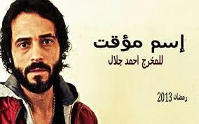 مسلسلات رمضان 2013 .. تتنوع ما بين سياسة وكوميديا ودين وأعمال اجتماعية