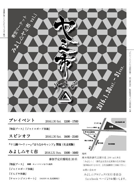 イベント情報【みよし△ ヤミ市】
