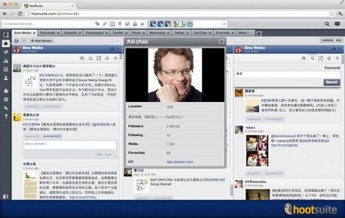 HootSuite Chinese Language Version
