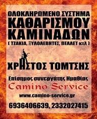 CAMINO SERVICE