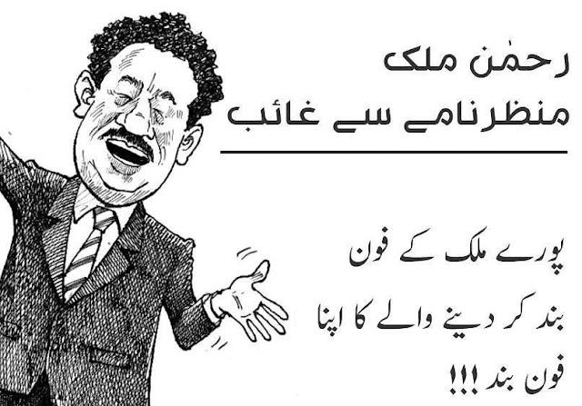 Rehman Malik disappears