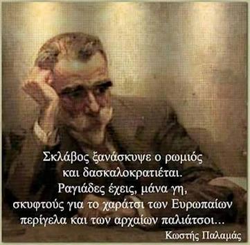 ΣΚΛΑΒΙΑ- ΡΑΓΙΑΔΙΣΜΟΣ