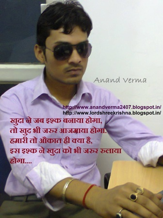 Anand Verma Say