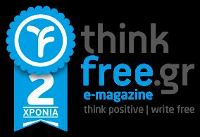 Ο Δημήτρης Στεφανάκης στο thinkfree.gr