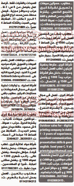 وظائف مبيعات خالية فى القاهرة