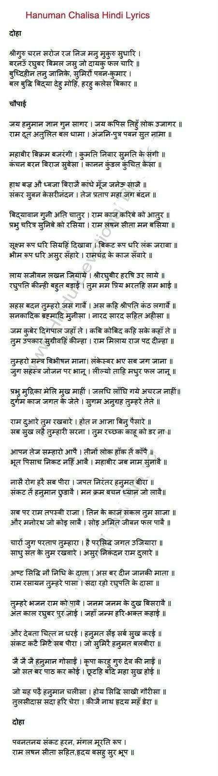 Read Online Hanuman Chalisa Lyrics in Hindi | Hanuman