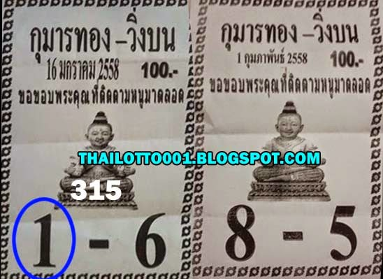 Thai Lottery Tips Buth Touch Paper 01-02-2015   THAI LOTTO 001 LOTTERY