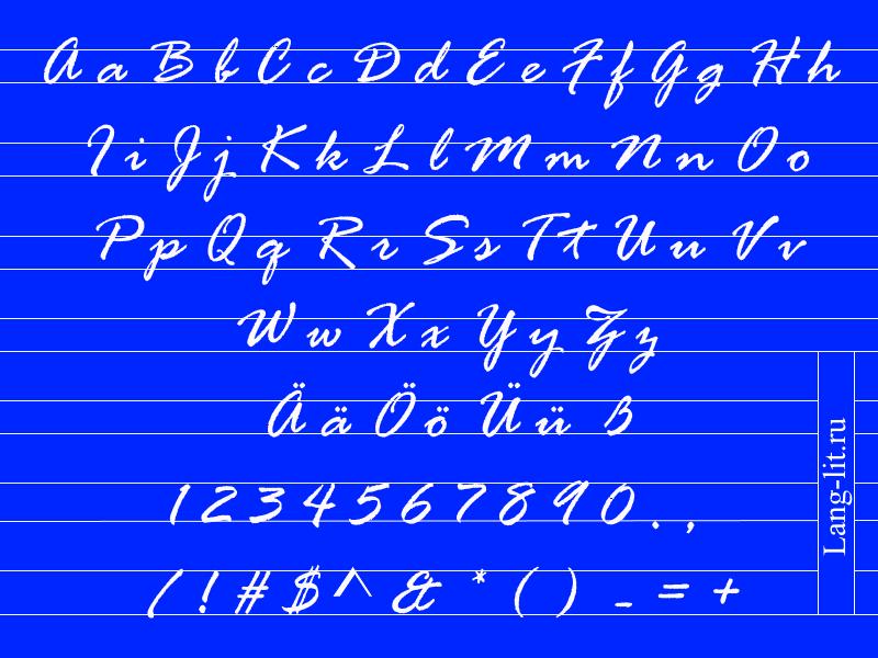 прописные буквы образец