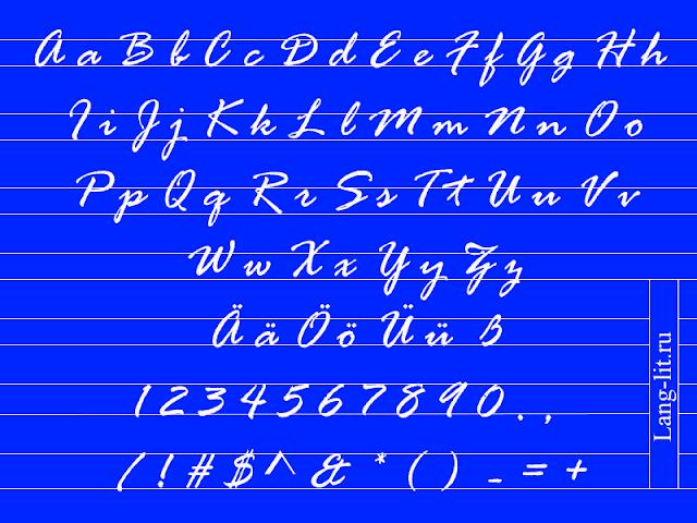 Немецкий письменный алфавит