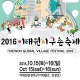 Itaewon Global Village Festival