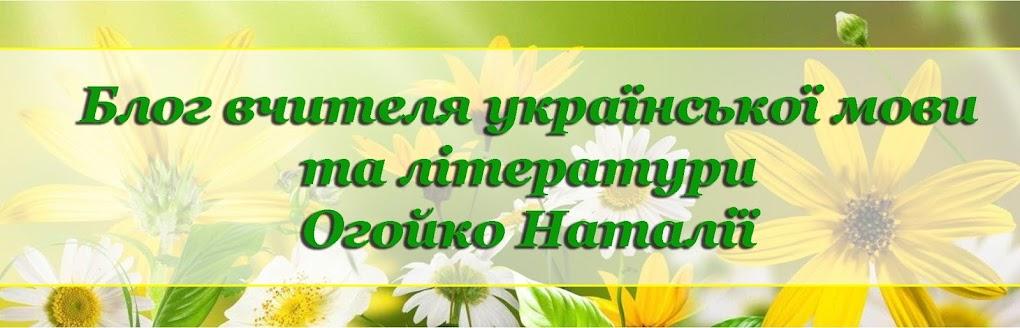 Блог вчителя української мови  та літератури Огойко Наталії