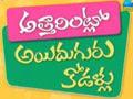 Attarintlo Aiduguru Kodallu Zee Telugu