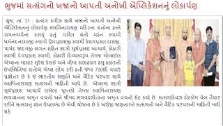 Satsang Quiz Divya Kutch Mitra Media Conerage