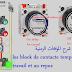 . شرح المؤقت الزمني  le temporisateur au travail .le temporisateur au repos