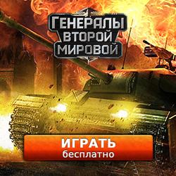 игры стратегии военные 2012 онлайн