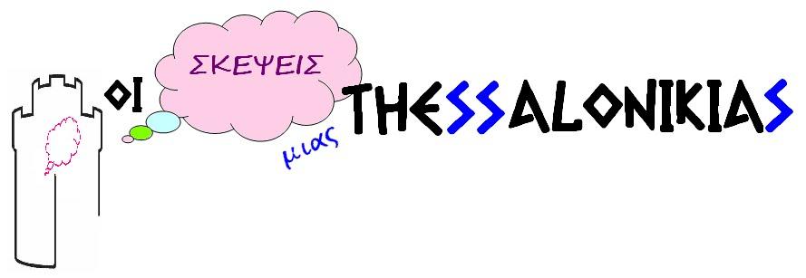 Οι Σκέψεις Μιας Θεσσαλονικιάς