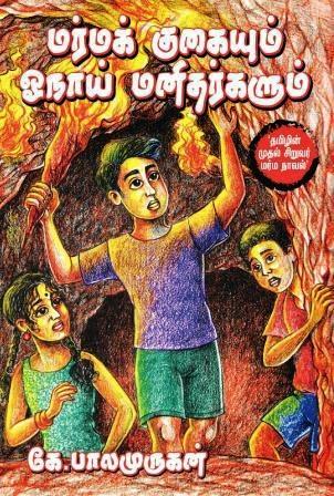 சிறுவர் மர்ம நாவல் ' மர்மக் குகையும் ஓநாய் மனிதர்களும்'
