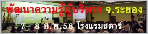 พัฒนาความรู้ ผู้บริหาร จ.ระยอง 7-8 กพ 58 โรงแรม