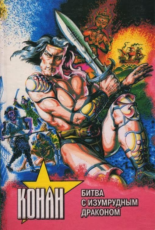Peor portada/dibujo/ilustración de Conan Conan.+The+battle+with+the+Emerald+Dragon