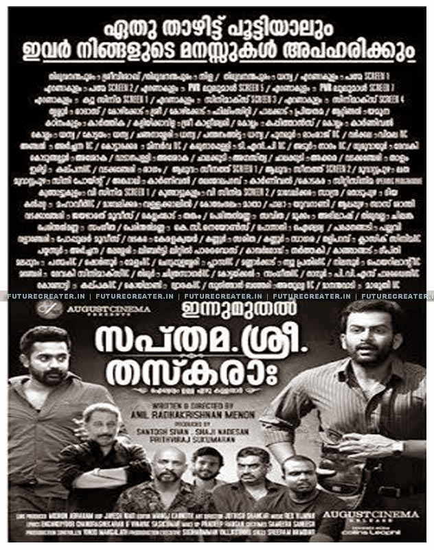 Sapthamashree Thaskaraha Theater List, Releasing centers
