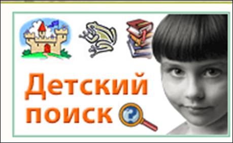 Безопасный детский поиск
