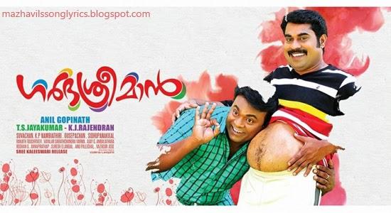 Kanmaniye Nee Chirichal Lyrics - Garbha Sriman Malayalam Movie