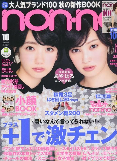 nonno (ノンノ) October 2013 Haru &  Aya Omasa 大政絢&波瑠