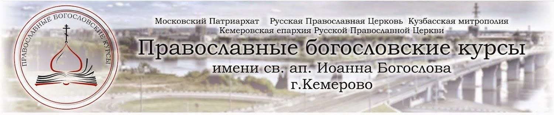 Православные богословские курсы - Кемерово
