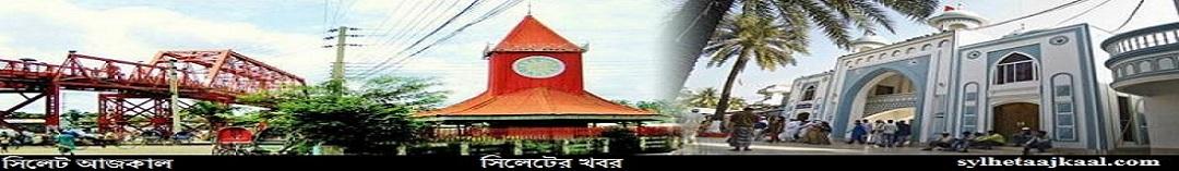 Sylhet News।Sylhet Aajkaal