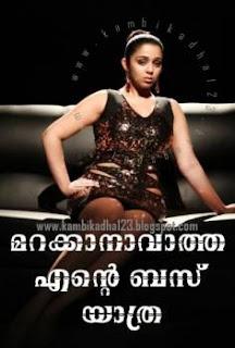 Entte Bus Yathra Latest Kambi Kathakal Malayalam