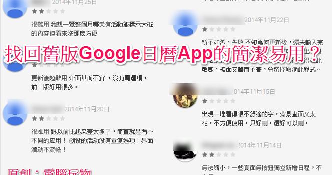 不過要個實用的月行事曆 App ?找回舊版 Google日曆
