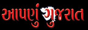 આપણું ગુજરાત