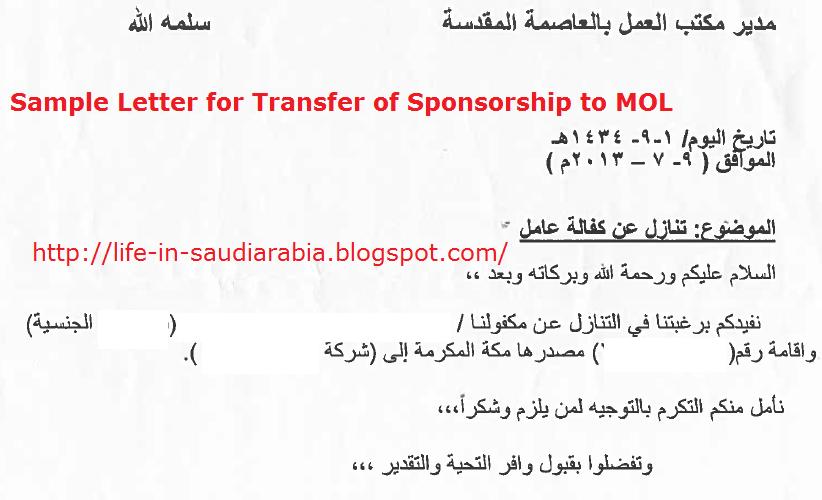 Sample Letters for Transfer of Sponsorship Life in Saudi Arabia – Transfer Letter