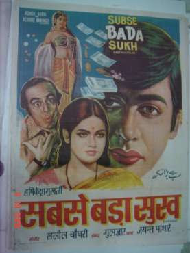 Sabse Bada Sukh (1972) - Hindi Movie