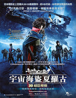 Space Pirate Captain Harlock (2013) online y gratis