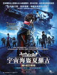Space Pirate Captain Harlock (2013) [Latino]