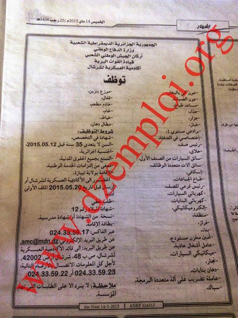 إعلان عن توظيف مدنيين بالأكاديمية العسكرية بشرشال ماي 2015