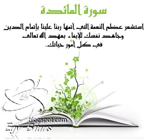 قصه-سوره-الماده-عيسى-عليه السلام-النبى