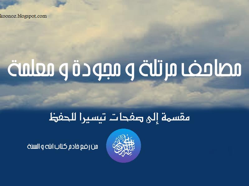 http://koonoz.blogspot.com/2014/07/quran-pages.html