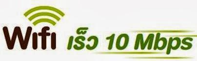 ฟรีไวไฟ 10 Mbps