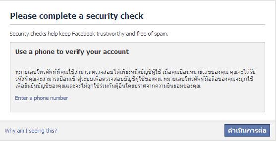 เข้า Facebook ไม่ได้