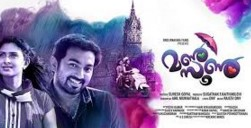 Monsoon 2015 Malayalam Movie Watch Online