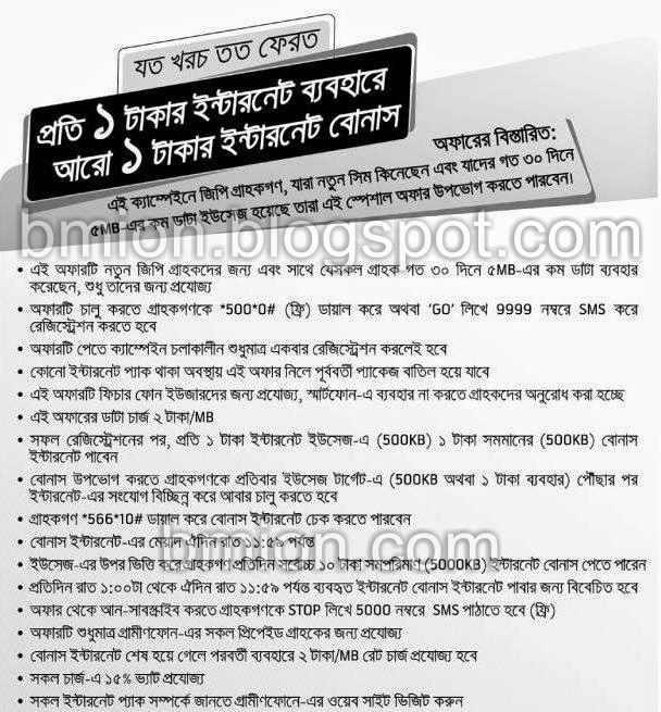 Grameenphone-gp-Use-1Tkr-Internet-Get-1Tkr-Internet-Bonus