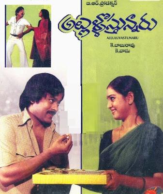 Allullosthunnaru Telugu Mp3 Songs Free  Download 1983