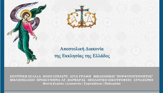 http://www.apostoliki-diakonia.gr/index_gr.asp