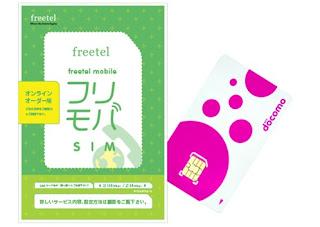 freetel(フリーテル)フリモバの評判と口コミ月額670円