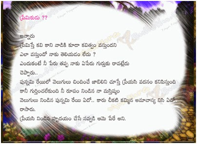 Love Letters In Telugu To Husband